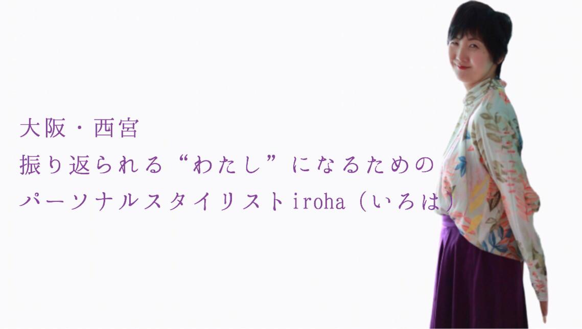 Iroha Color