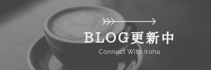 ブログ更新中
